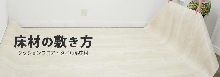 床材の貼り方