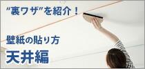 天井の貼り方