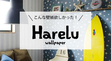 ハレル Harelu