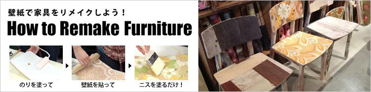 壁紙で家具をリメイクしよう!