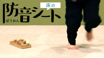 床の防音シート