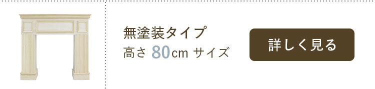 80cm無塗装