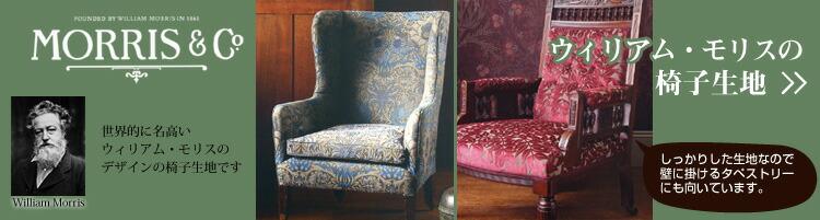 ウィリアム・モリスの椅子生地