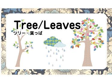 木、葉っぱ