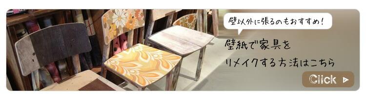 家具にビンテージ壁紙を貼ってリメイク!