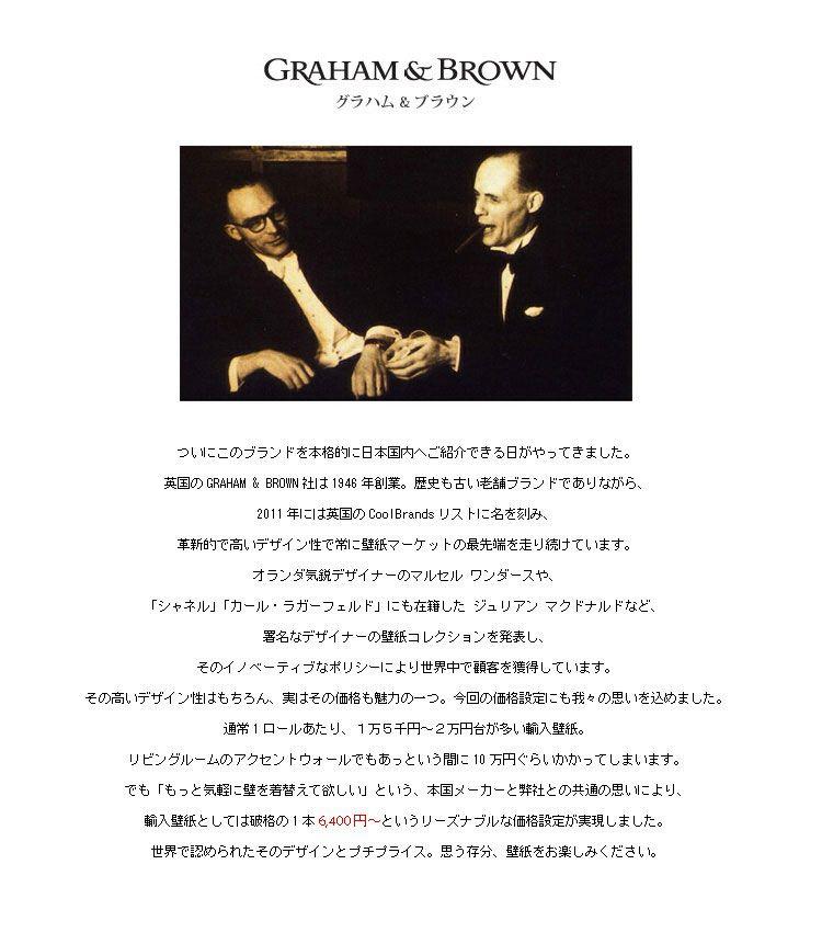グラハム&ブラウン