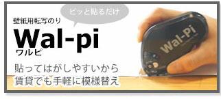 賃貸OK Wal-pi(ワルピ)