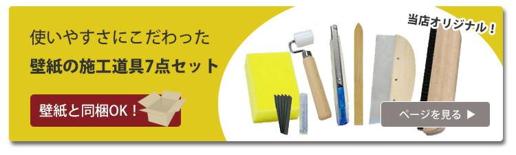 使いやすさにこだわった壁紙道具セット