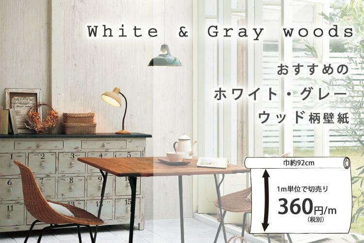 ホワイト・グレーウッド柄・国産壁紙コレクション