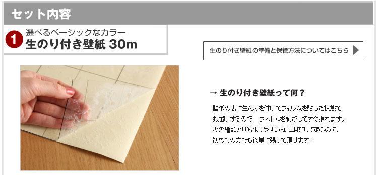 生のり付き壁紙の準備と保管方法