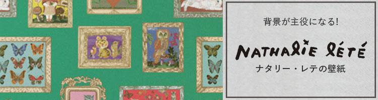 ナタリーレテの壁紙