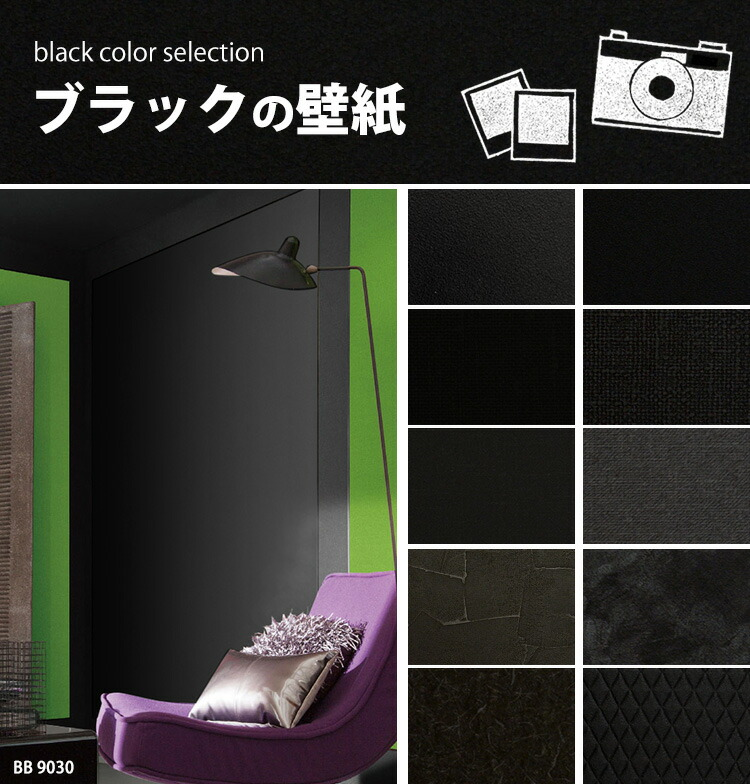 【のりなし壁紙】おすすめのブラック/黒色の壁紙