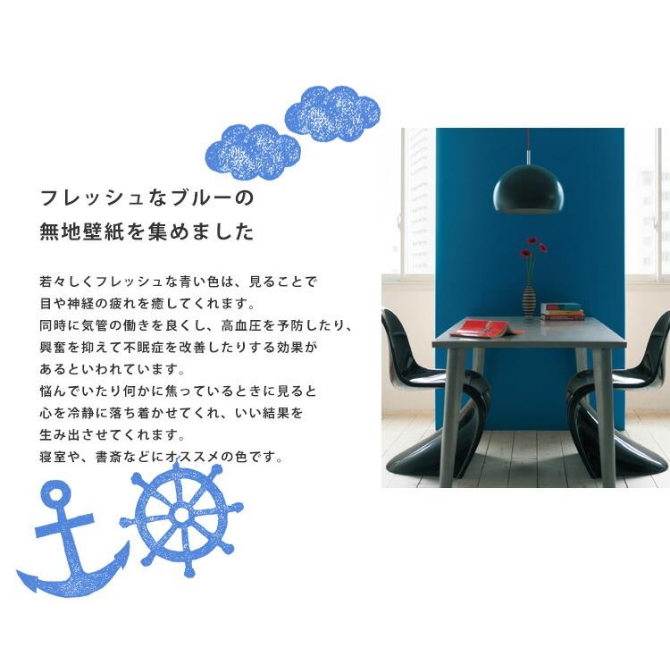 【のりなし壁紙】おすすめのブルー/青い壁紙