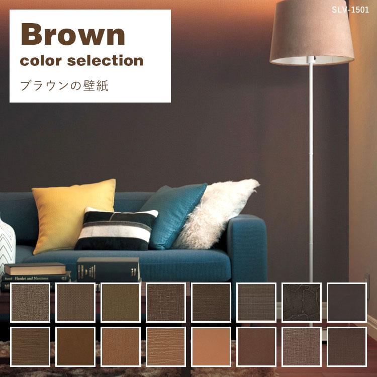 【のりなし壁紙】おすすめのブラウン/茶色の壁紙