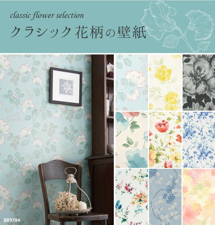 【のりなし壁紙】おすすめのクラシック花柄の壁紙