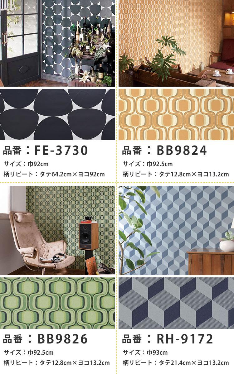 楽天市場 サンプル専用 おすすめの幾何学模様の壁紙コレクション