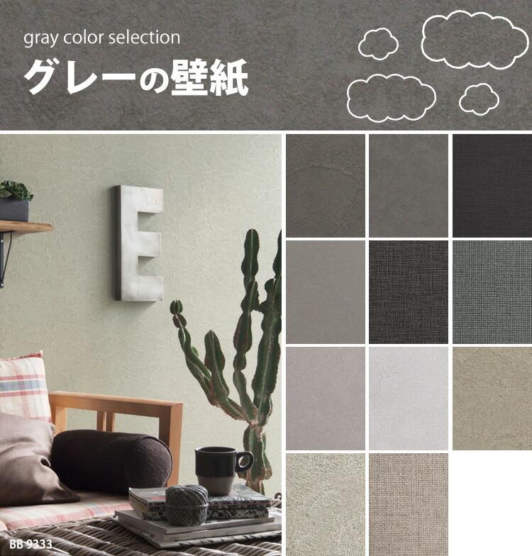 【のりなし壁紙】おすすめのグレー/灰色の壁紙