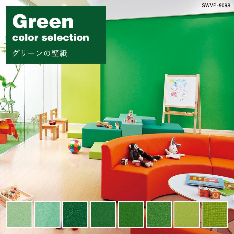 【のりなし壁紙】おすすめのグリーン/緑色の壁紙
