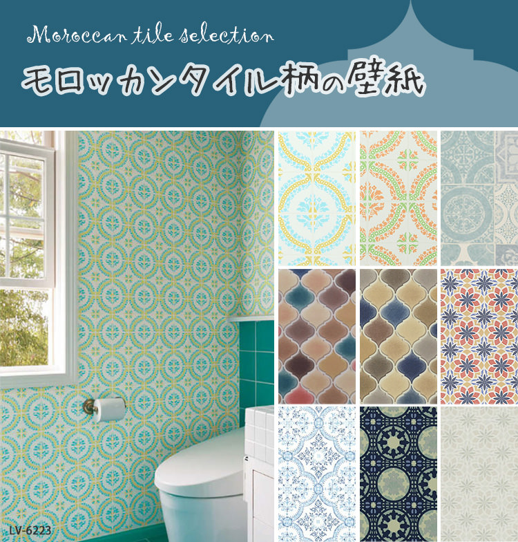 Featured Morocco Tile Patterned Wallpaper