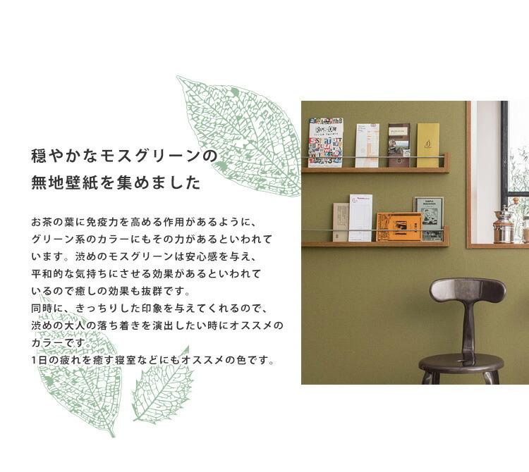 【のりなし壁紙】おすすめのモスグリーン/深緑の壁紙