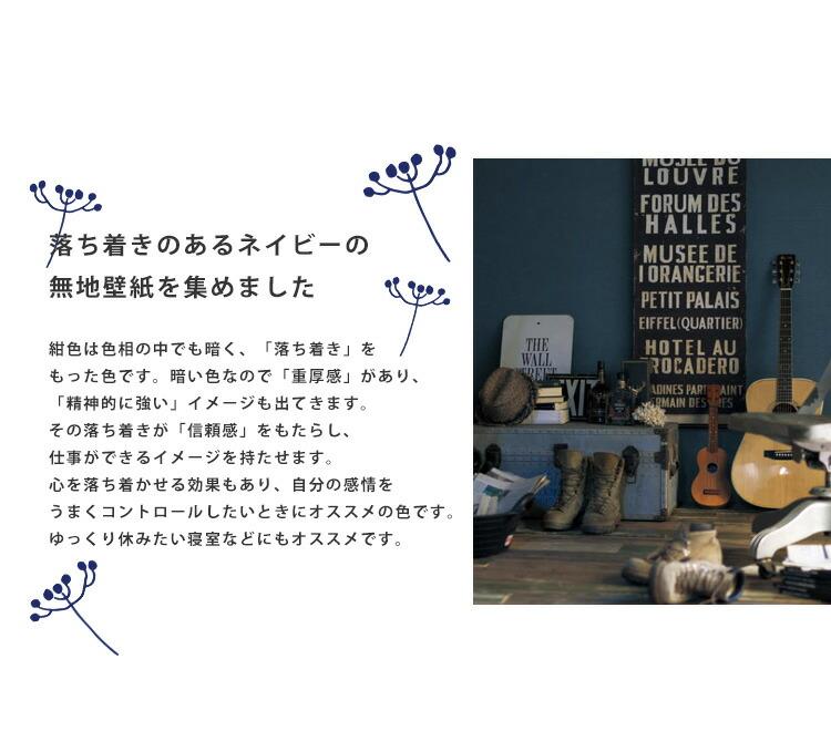 【のりなし壁紙】おすすめのネイビー/紺色の壁紙
