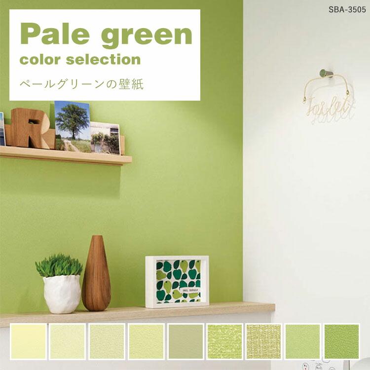 ペールグリーンの壁紙