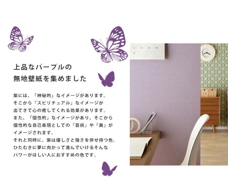 【のりなし壁紙】おすすめのパープル/紫色の壁紙