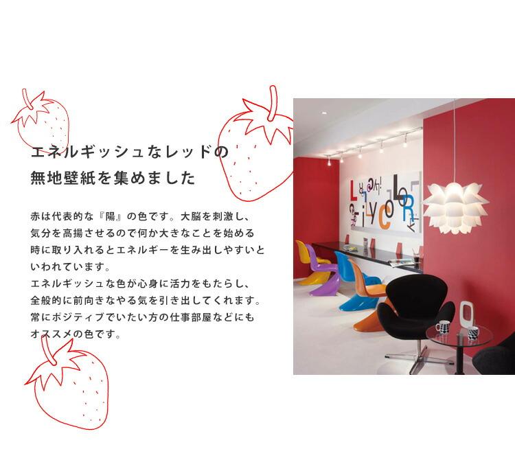 【のりなし壁紙】おすすめのレッド/赤い壁紙
