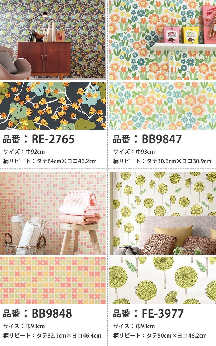 楽天市場 サンプル専用 おすすめのレトロ花柄の壁紙コレクション