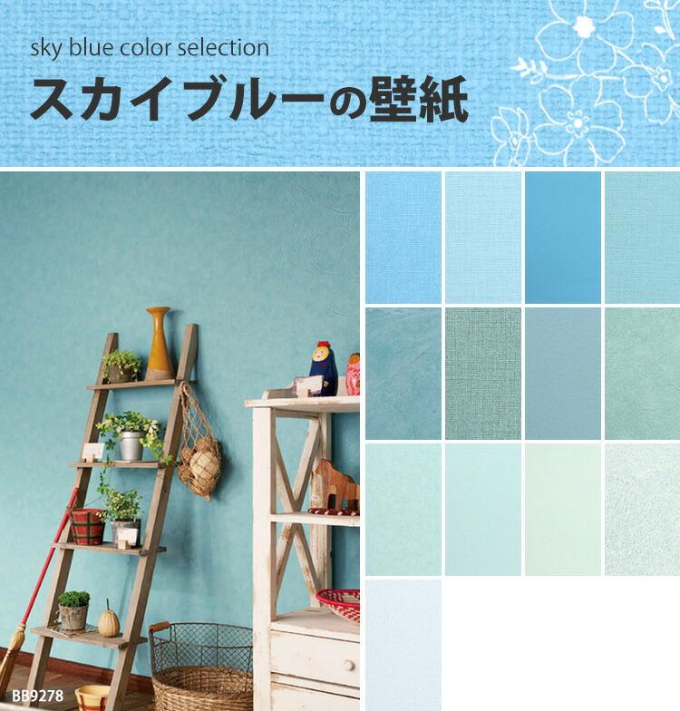 【のりなし壁紙】おすすめのスカイブルー/水色の壁紙