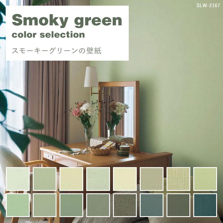 スモーキーグリーンの壁紙