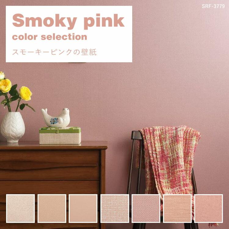 スモーキーピンクの壁紙