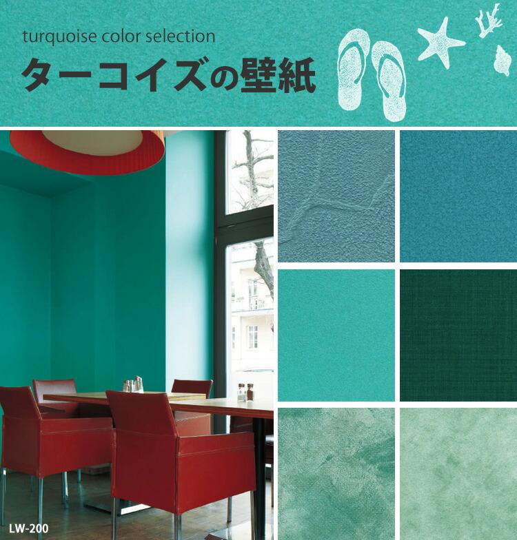 【生のり付き壁紙】おすすめのターコイズ・青緑の壁紙