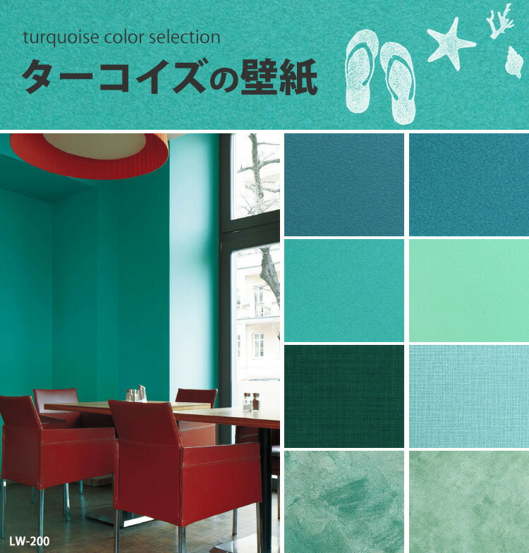 【のりなし壁紙】おすすめのターコイズ・青緑の壁紙
