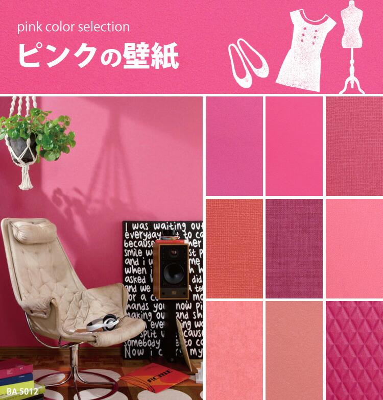 【のりなし壁紙】おすすめのピンク/ビビッドピンクの壁紙