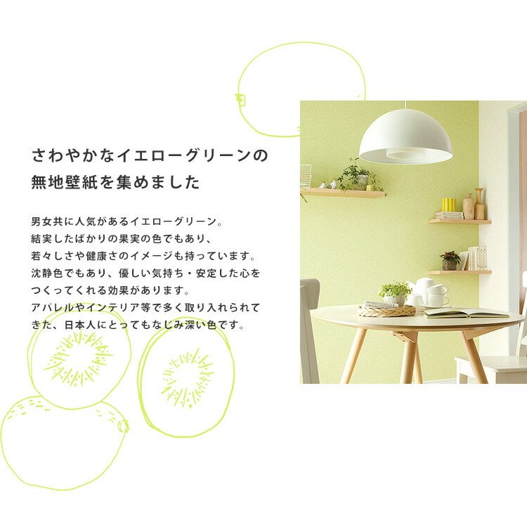 【のりなし壁紙】おすすめのイエローグリーン/黄緑の壁紙