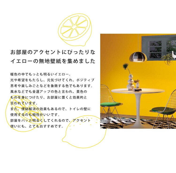 【のりなし壁紙】おすすめのイエロー/黄色の壁紙
