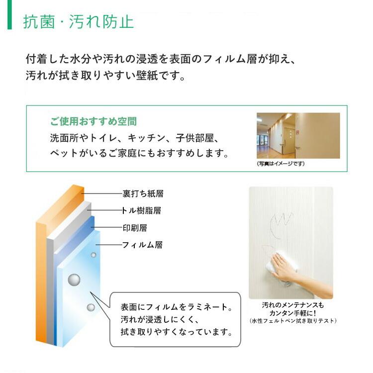 抗菌・汚れ防止