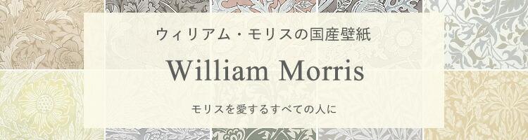 ウィリアムモリスの壁紙