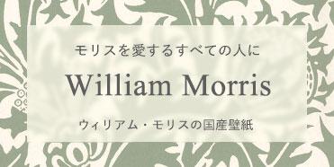ウィリアム・モリスの壁紙