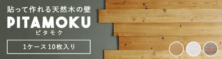 天然木の壁板 PITAMOKU