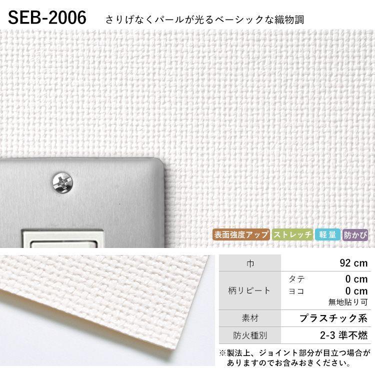 SEB-2006