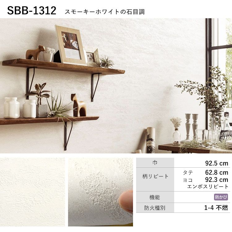 SBB-1312