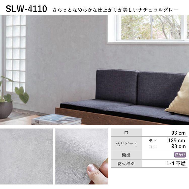 SLW-4110