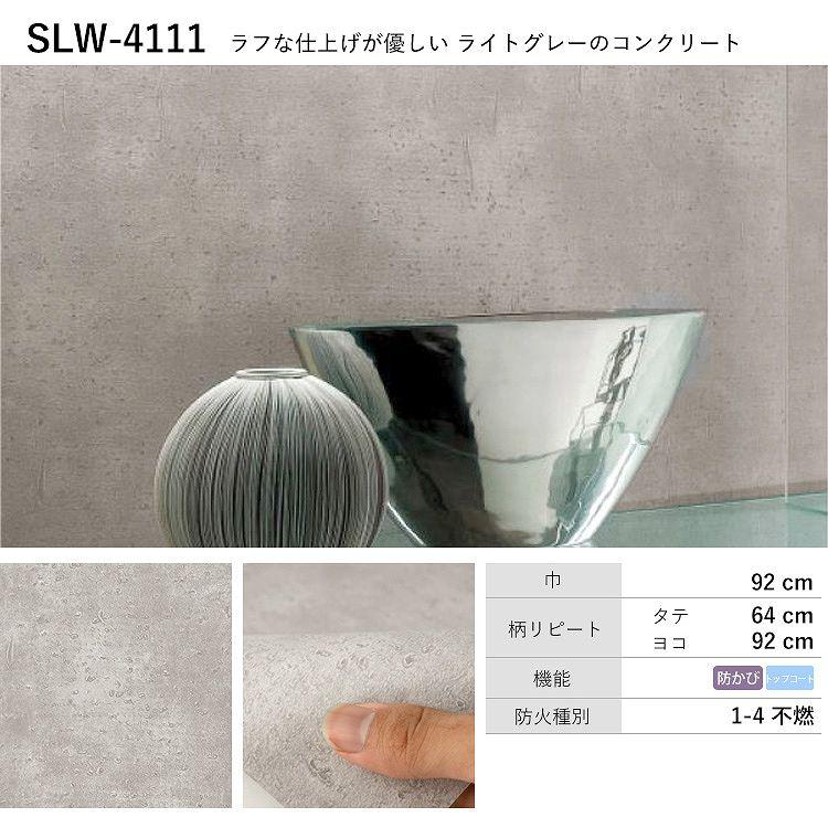 SLW-4111