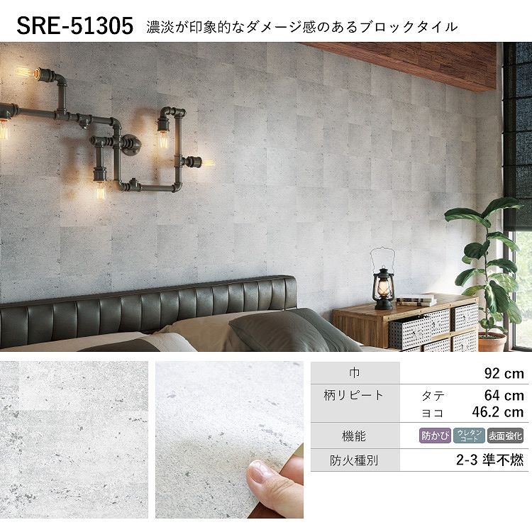 SRE-51305