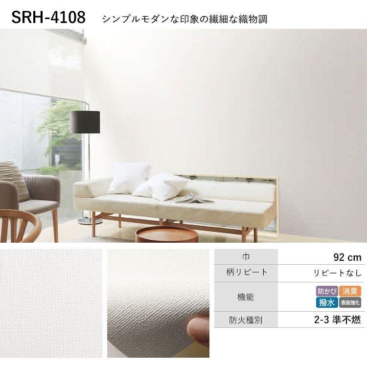 SRH-4108