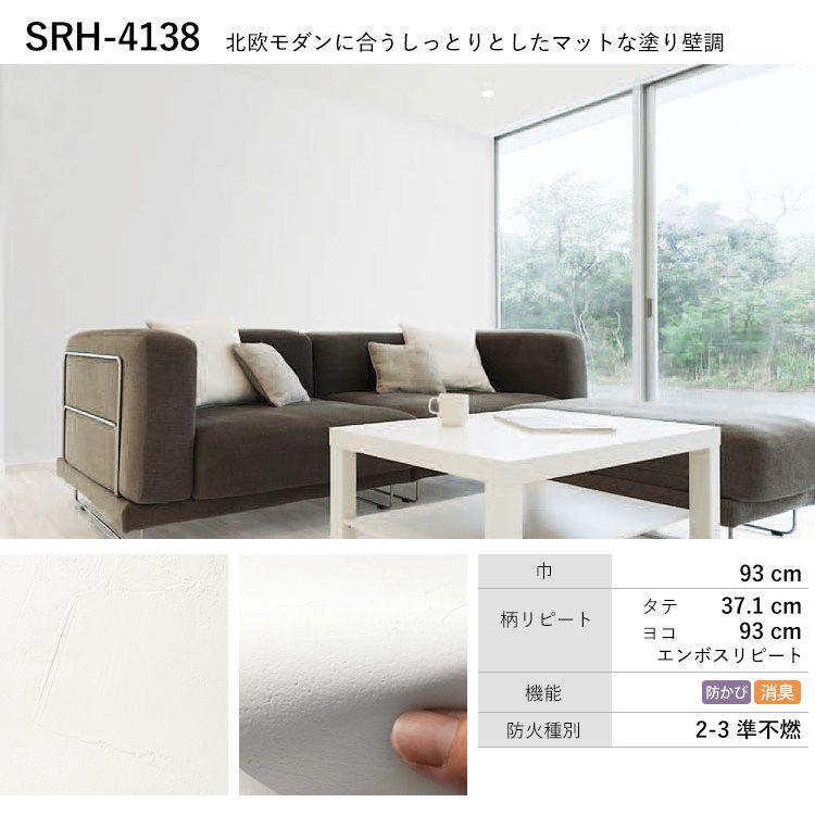 SRH-4138
