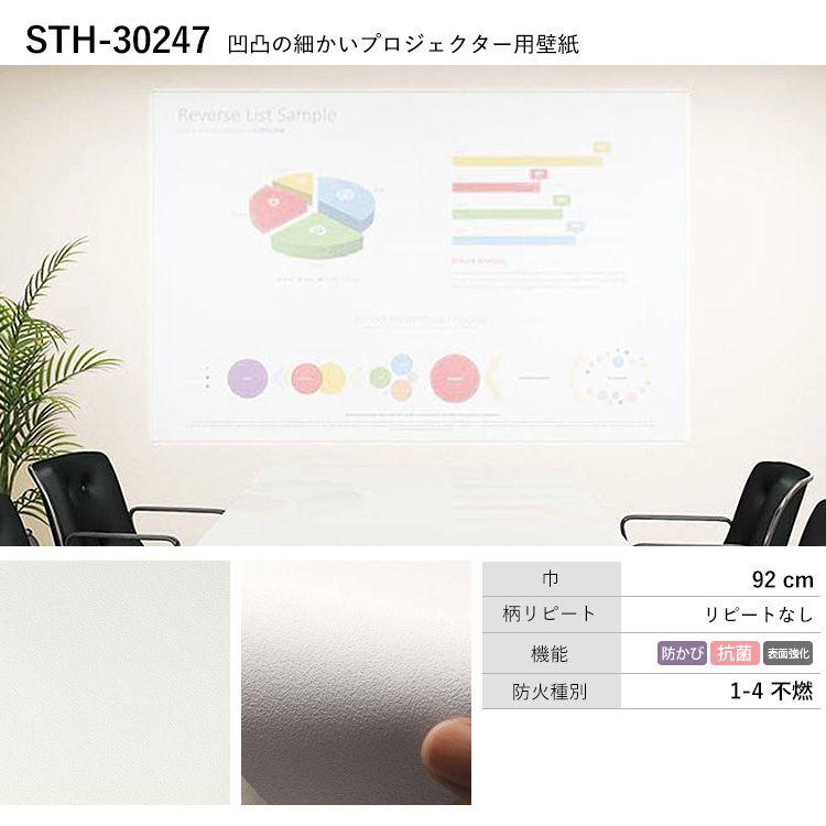 STH-30247