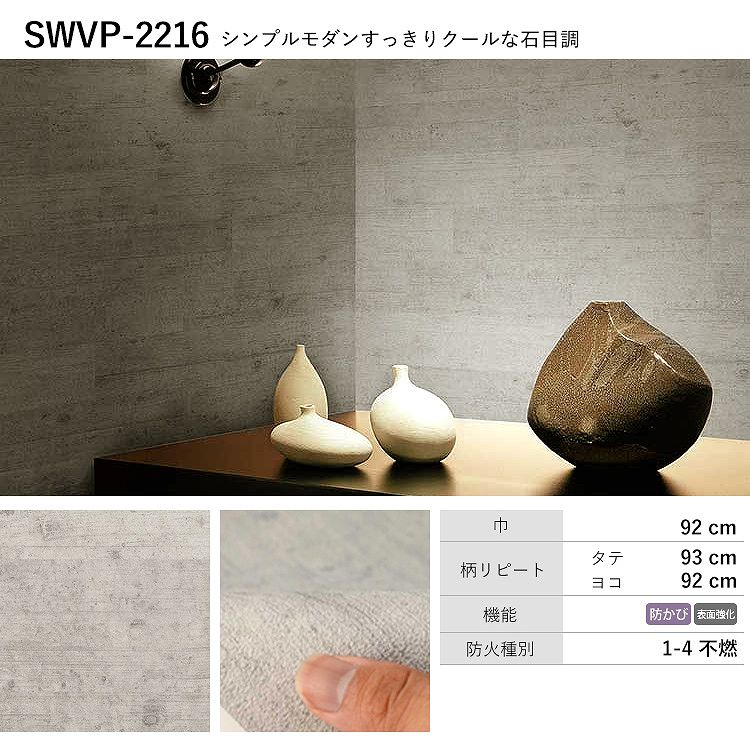 SWVP-2216